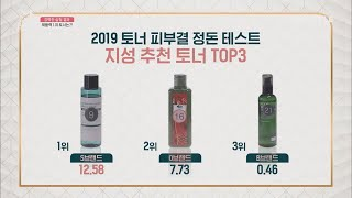 [TOP3]피부 타입별 추천! 지성 추천 토너 TOP3…