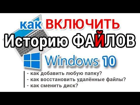 История файлов Windows 10. Включаем, настраиваем и используем