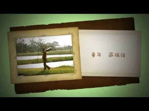 童年 (粵) - 區瑞強 @ 抒懷靚歌保育〖珍藏〗.民歌味道