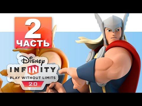 Disney Infinity 2.0 Мстители - Тор (Thor) Часть 2 | Супер герои Марвел