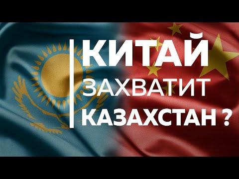 Может ли Китай захватить Казахстан?