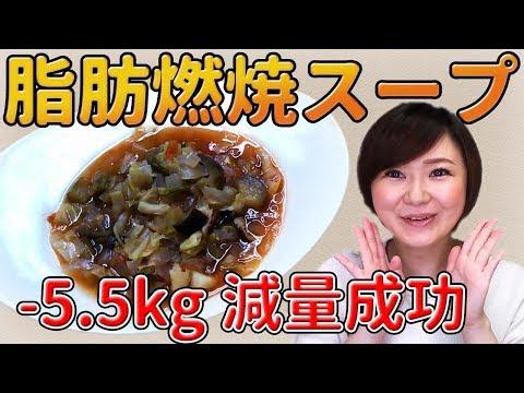 【脂肪燃焼スープ】2週間でー5.5キロ痩せた食事公開