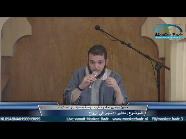 إمام حسين: مغايير الإختيار في الزواج