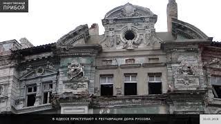 Про майбутніх ремонтно-реставраційних робіт Будинку Руссова