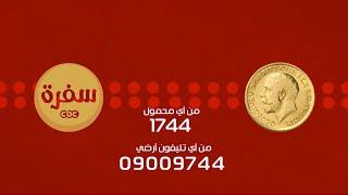 مسابقة الجنيه الدهب علي سي بي سي سفرة | 15 رمضان
