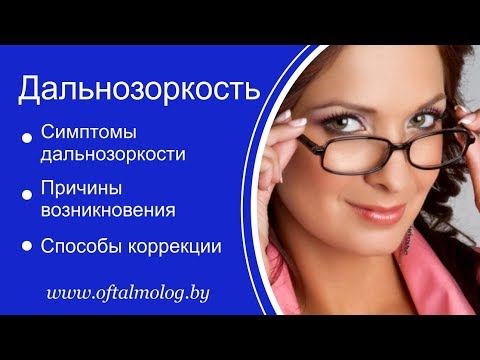 Видео симптомы дальнозоркости