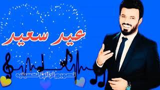 اجمل نغمات عيد الاضحى المبارك 🎶كل عام وانتم بالف خير 🎶عيدكم مبارك ♥