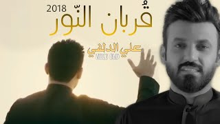 علي الدلفي -  قربان النور  Ali Aldelfi - korban  alnoor  (Excluisve)