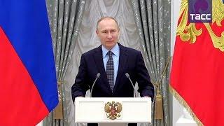 Путин призвал обеспечить прозрачность в сфере защиты авторских прав