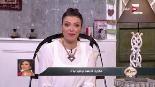 الفنانة  فيفي عبده لـ ست الحسن: أنا مخلفة بنات رجالة .. قمرات بس زي الرجالة