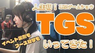 TGS2019行ってきた!【東京ゲームショウ】
