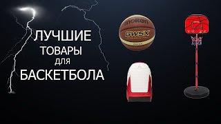 10 лучших товаров для баскетбола с Aliexpress