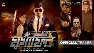 Musafir (2016) | Official Trailer | Bengali Movie | Arifin Shuvoo | Marjan Jenifa