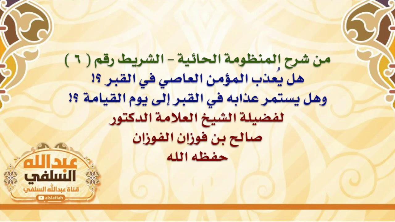 الشيخ صالح الفوزان هل ي عذب المؤمن العاصي في القبر وهل يستمر عذابه في القبر إلى يوم القيامة Youtube
