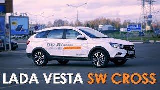 Lada Vesta SW CROSS или 10 летний НЕМЕЦ