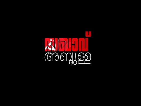 Saghavu Abdulla   സഖാവ് അബ്ദുല്ല   New Malayalam Short Film 2018