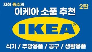 (2탄) 자취생을 위한 이케아 생활용품 추천 (식기, …