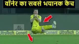 आज के मैच में वॉर्नर का सबसे भयानक कैच, देखें वीडियो