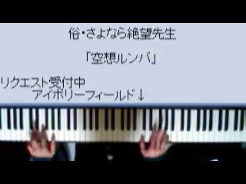 ピアノで絶望先生2(Zoku Sayonara Zetsubou-Sensei OP)