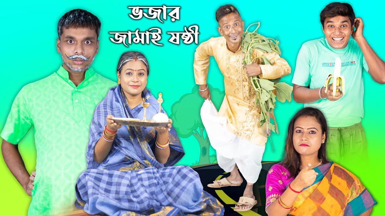 Vojar Jamai Sasthi || Sunil and Pinki || Film Star Celebrity