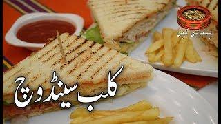 Easy Homemade Club Sandwich مزیدار کلب سینڈوچ CLUB SANDWICH Recipe (Punjabi Kitchen)