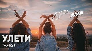 T-FEST - УЛЕТИ 😍😍😍 ДЕВУШКИ СТАНЦЕВАЛИ КРАСИВО