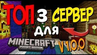 minecraft все сервера для выживания топы #10
