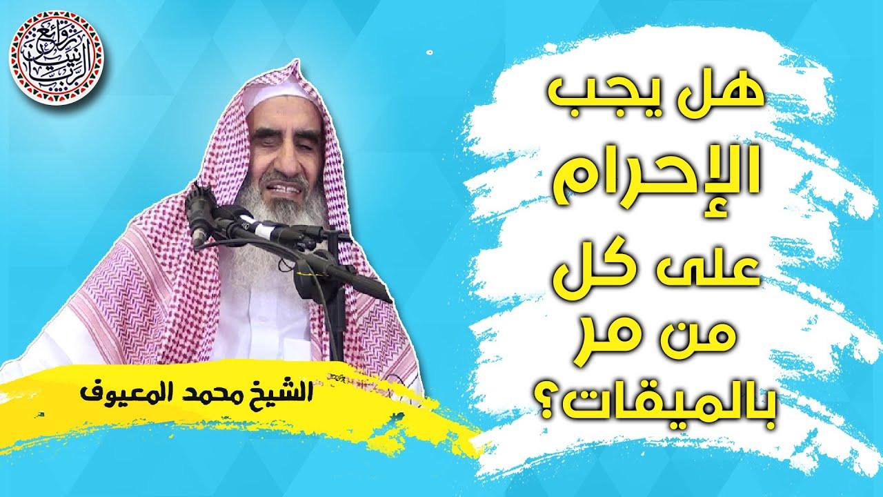 هل يجب الإحرام على كل من مر بالميقات ؟ الشيخ محمد المعيوف ...