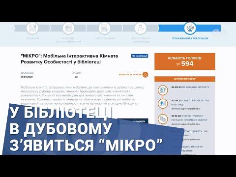 """МТРК МІСТО: У бібліотеці в Дубовому з'явиться """"Мікро"""""""