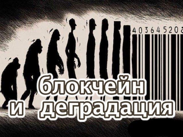 Блокчейн и деградация человечества