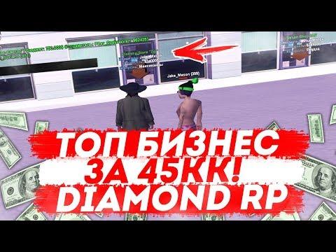 КУПИЛ ТОПОВЫЙ БИЗНЕС МАГАЗИН ОДЕЖДЫ ЗА 45КК НА DIAMOND RP!