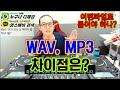 디제이 배우기   MP3, WAV 차이점!