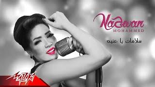 Nagwan - Salamat Ya Einaya   نجوان - سلامات يا عنيه