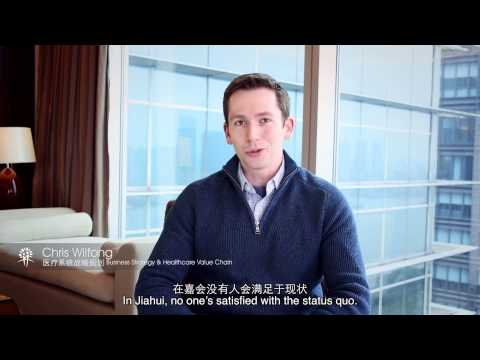 Jiahui International Hospital Recruitment Video
