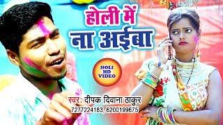 Deepak Diwana का सबसे नया हिट गाना 2019 - Holi Me Na Aaiba - Bhojpuri Hit Song
