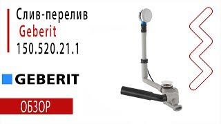 Старое Слив перелив Geberit 150.520.21.1 - Обзор, распаковка!