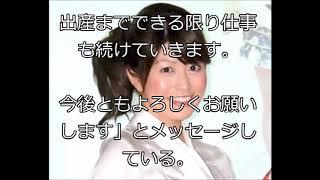 元日テレ・森麻季アナが第1子妊娠を報告「胎動も感じ愛おしさが増す日々...