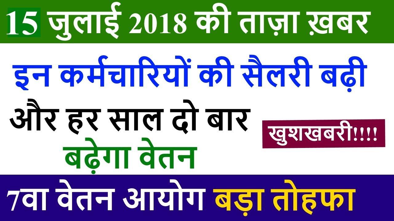 Delhi high court minimum wages latest news in hindi