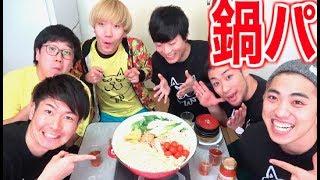 【料理】冬はやっぱり鍋パでしょ!【食材被ったら食べれません】