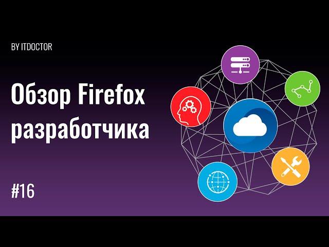 #16   Обзор инструментов браузера Firefox Developer Edition