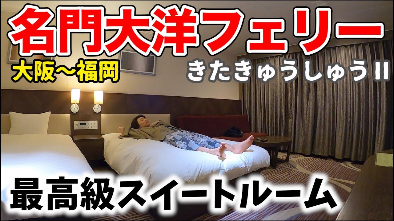【豪華客室】名門大洋フェリー第2便 スイートルーム乗船記 (大阪→福岡) || The Japan voyage to Fukuoka staying at the Suite Room