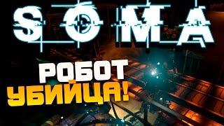 SOMA Прохождение - Робот убийца! - Нереальные ощущения! #2