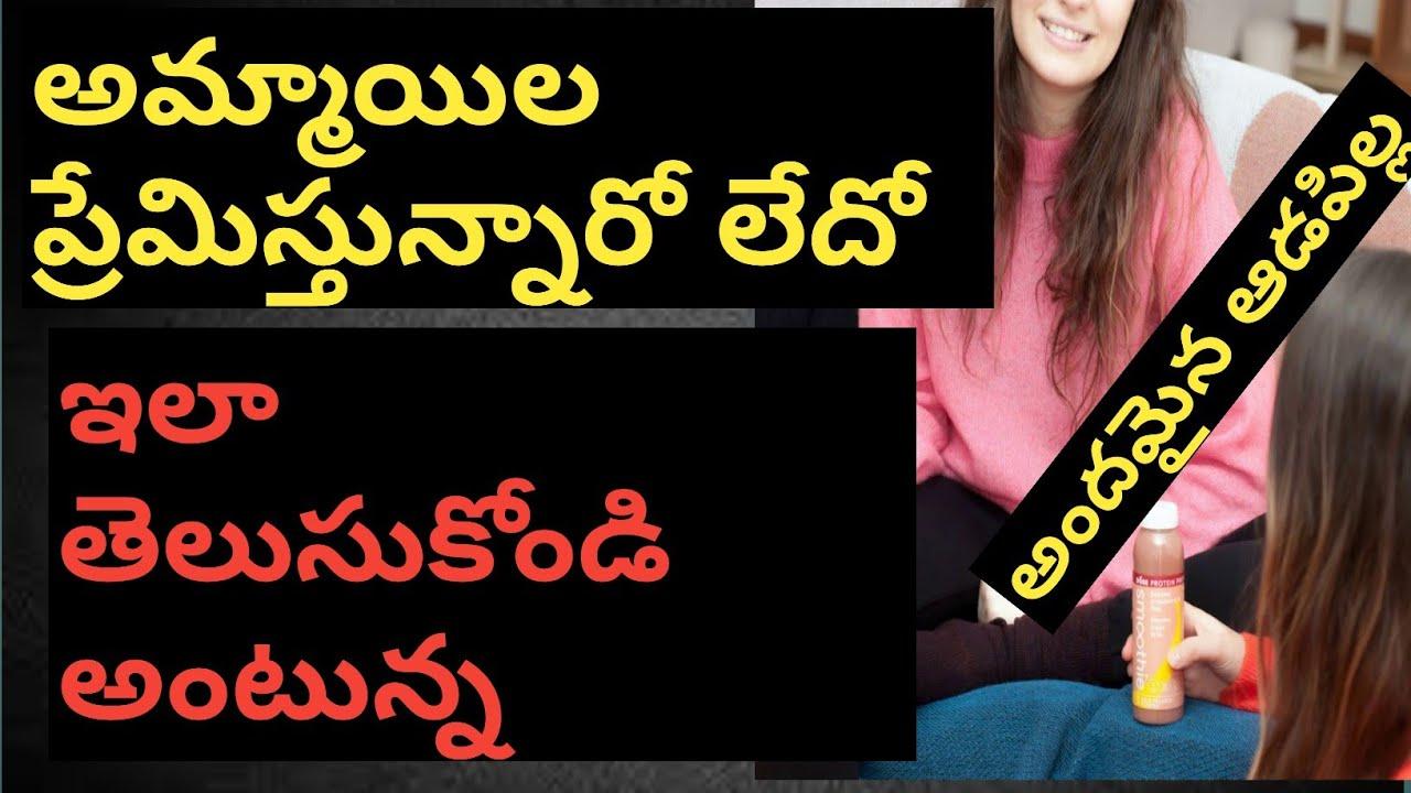 అమ్మాయిల ప్రేమను ఎలా తెలుసుకోవచ్చో|ఆడపిల్ల|తెలుగు హెల్త్ టిప్స్|Kusuma Telugu Vlogs|Kusuma srungaram