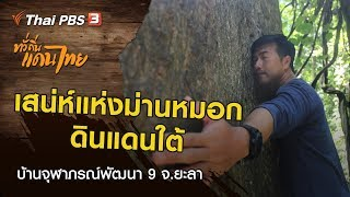 เสน่ห์แห่งม่านหมอกดินแดนใต้ บ้านจุฬาภรณ์พัฒนา 9 จ.ยะลา : ทั่วถิ่นแดนไทย (12 ต.ค. 62)