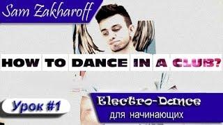 Как научиться танцевать в клубе. Electro Dance для начинающих(МУЗЫКА: Shaadow -- Bee swinging Первый урок из серии
