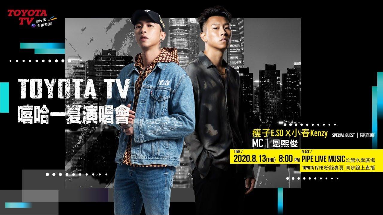 [TOYOTA TV Ep71]:TOYOTA TV嘻哈一夏演唱會