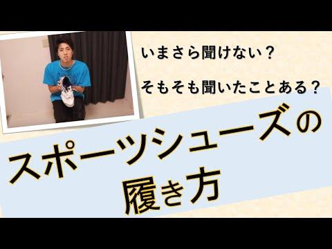 動画紹介 靴の履き方 スポーツシューズ編