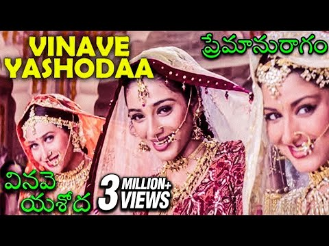 vinave yashoda video song
