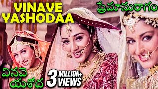 Vinave Yashodaa Video Song |  Premaanuraagam Movie | Hum Saath Saath Hain | వినవె యశోద | Salman Khan