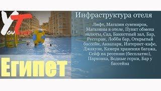 Туры в Sphinx Aqua Park Beach Resort 4*, Хургада, Египет